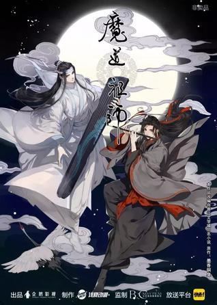 (Manhua) 魔道祖师 [Mo Dao Zu Shi] (魔道祖师 #1-4) by 墨香铜臭, 毛糰小劍劍 (Artist)