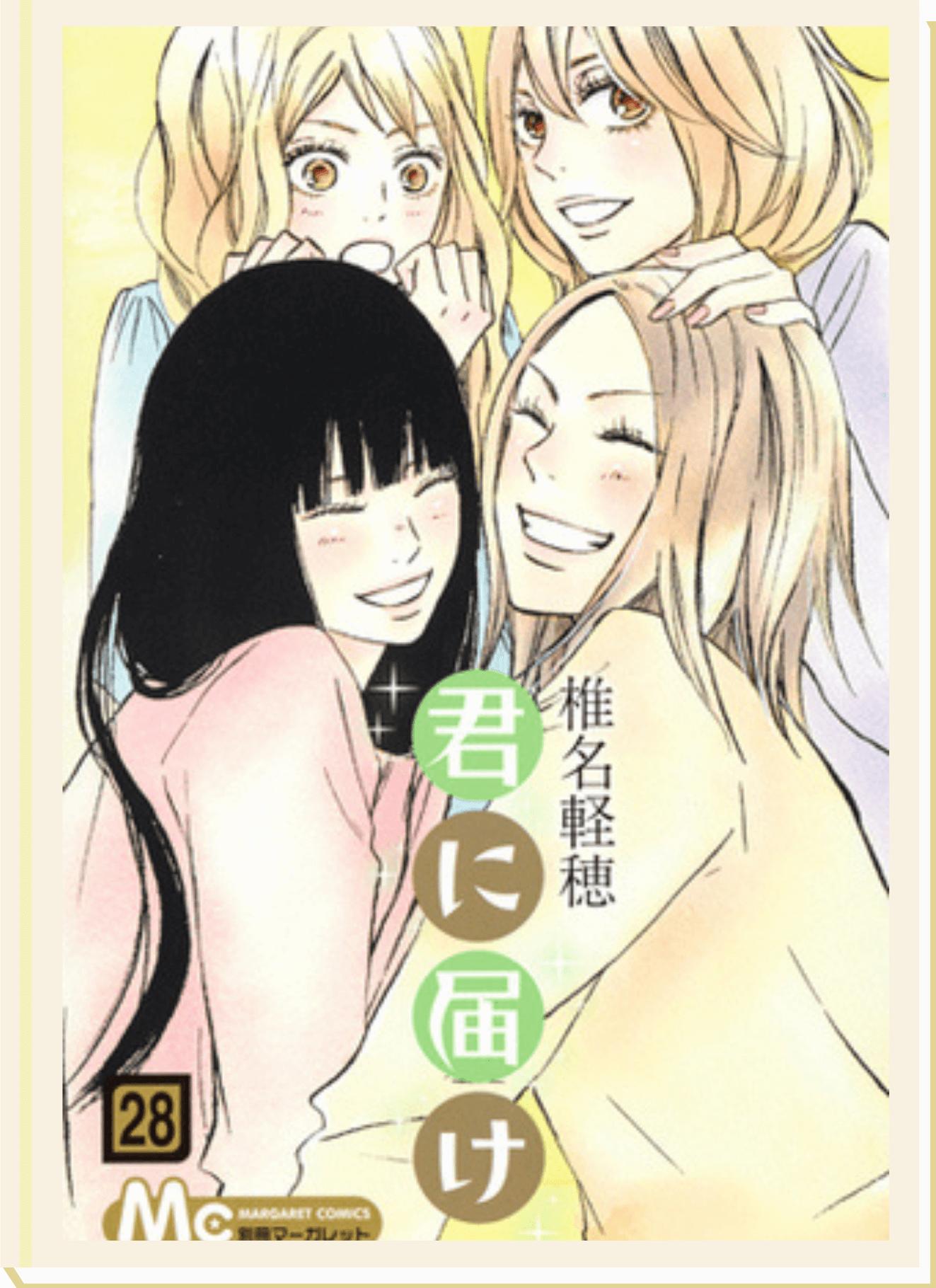 Kimi ni Todoke: From Me to You by Karuho Shiina